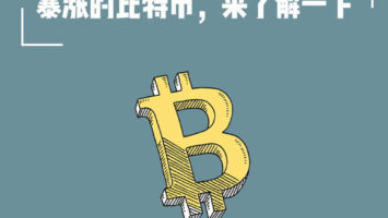 Bank of China explains Bitcoin position and proposition 3