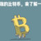 Bank of China explains Bitcoin position and proposition 5